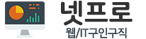 웹/IT 구인구직 홈페이지를 제작할 수 있는 홈페이지 솔루션::::::::::::::::::::::::넷프로 netpro.co.kr 제공